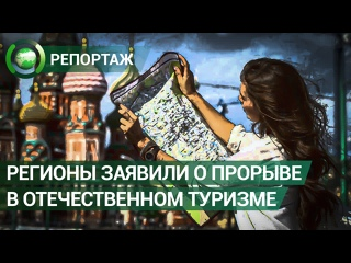 Участники выставки «Интурмаркет» рассказали о прорыве в региональном туризме. ФАН-ТВ