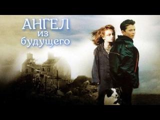 Ангел из будущего (Великобритания, 2002)