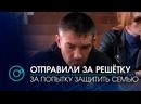 """Восемь лет """"строгача"""" за защиту родных"""