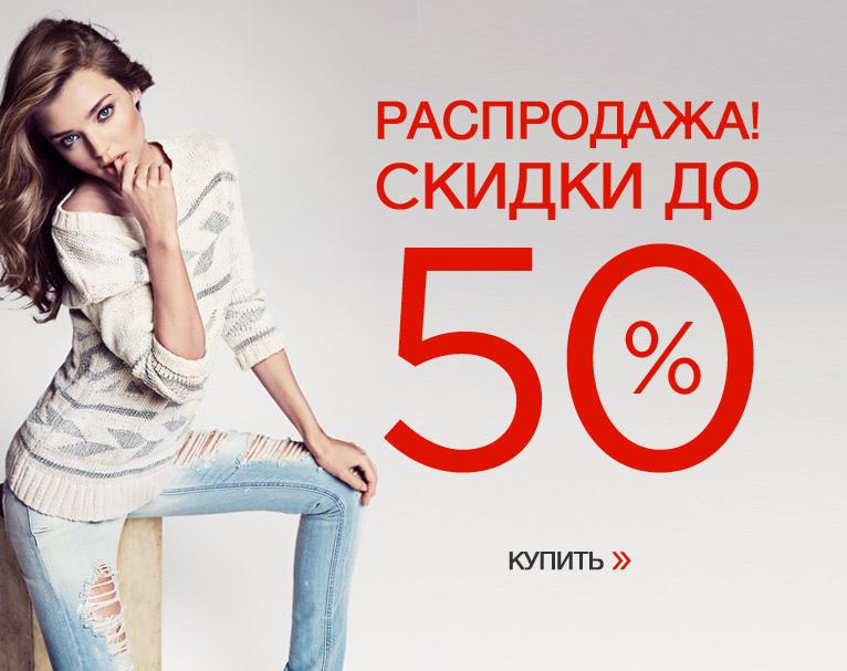 Распродажа Женской Летней Одежды Магазины