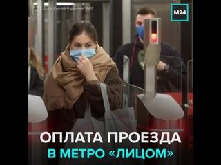 В столичном метро тестируют систему FacePay — Москва 24