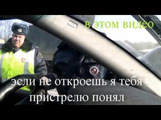 (18+) САМЫЙ ДЕРЗКИЙ ГАИшник (Я тебя пристрелю понял) {}