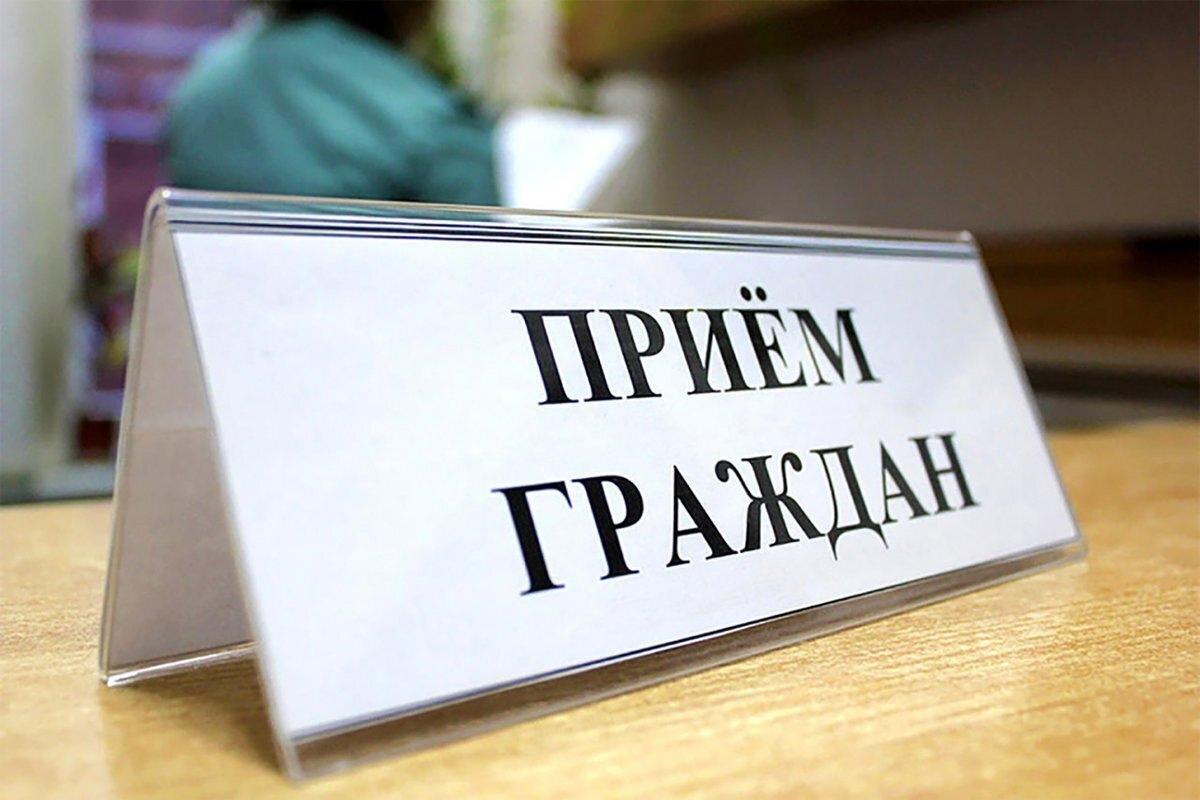 Сегодня глава района проведёт личный приём граждан