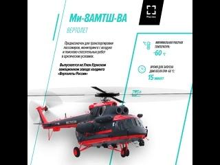 Инфографика: арктический вертолет Ми-8АМТШ-ВА
