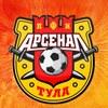 ПФК «Арсенал» Тула