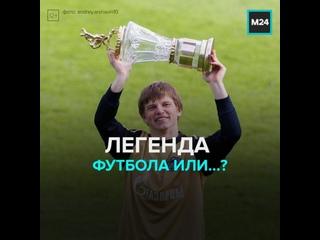 Легенда футбола – Аршавин — Москва 24