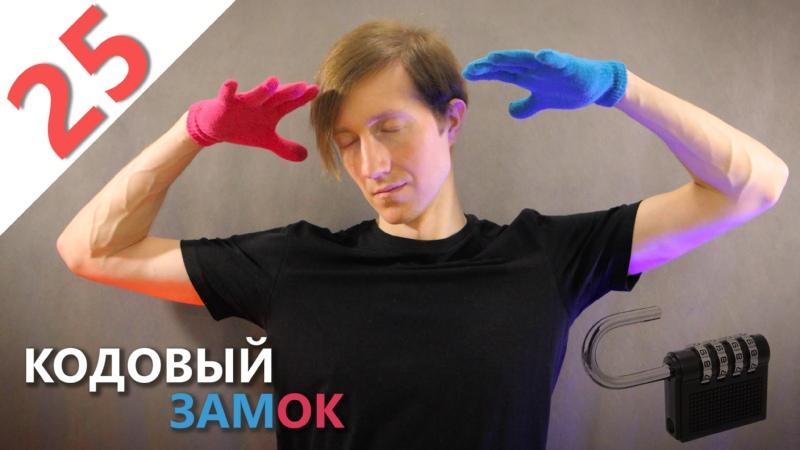 Пальчиковая гимнастика (упражнение Кодовый замок) Развитие ловкости рук!