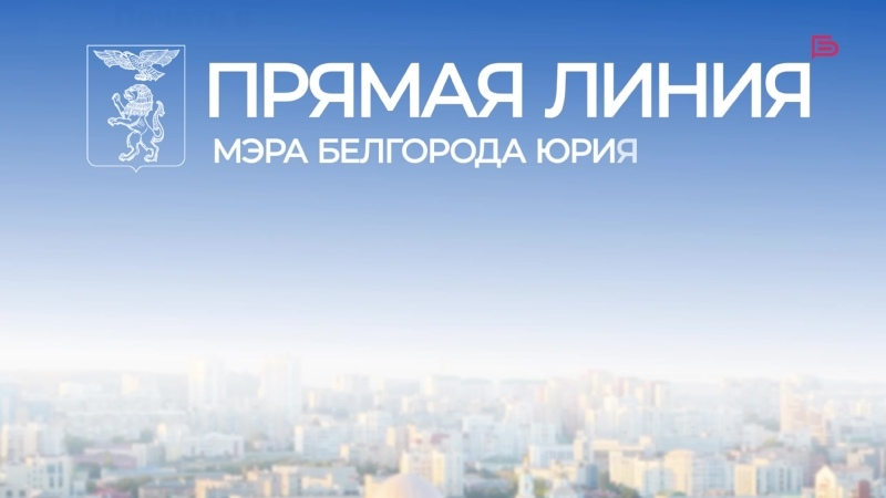 Мэр Белгорода Юрий Галдун в прямом эфире ответит на вопросы горожан