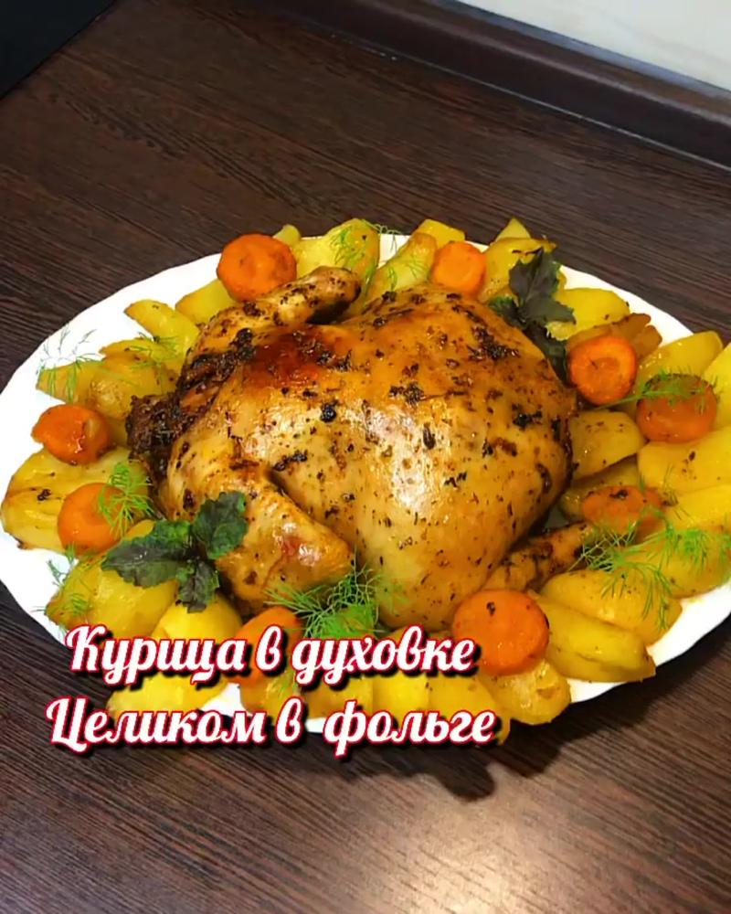 Курицу в духовке целиком в фольге(ингредиенты указаны в описании видео)