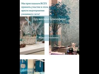 "Video by Lady's Club ""Beauty"" Гатчина"