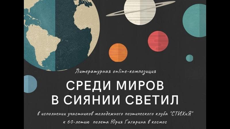 Литературная online-композиция Среди миров в сиянии светил в исполнении участников молодежного поэтического клуба СТИХиЯ