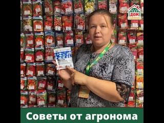 """Видео от Все для сада и огорода """"Дом Садовода"""" Киров"""
