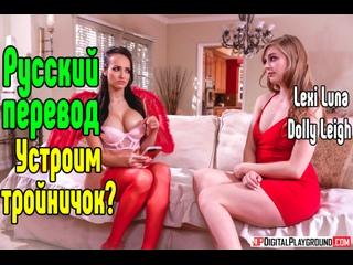 Lexi Luna и Dolly Leigh ЖМЖ секс втроем большие сиськи big tits [Трах, all sex, porn, Milf, blowjob brazzers секс nicole aniston