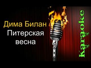 Дима Билан - Питерская весна ( караоке )