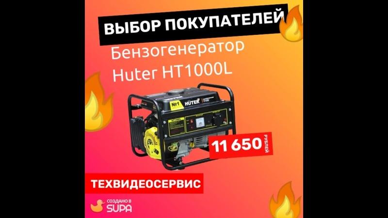 Бензогенератор Huter HT1000L техвидеосервис
