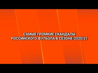 Самые громкие скандалы российского футбола в сезоне-2020/21