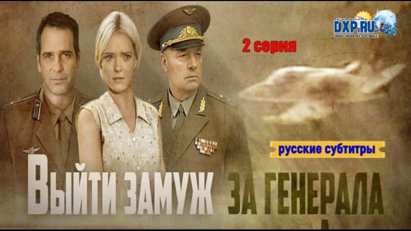 Выйти замуж за генерала 2серия из4 2011 Россия мелодрама субтитры