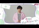 201001 Fujigaya Taisuke рассказывают, что покажут в октябре на канале ДокиДоки.