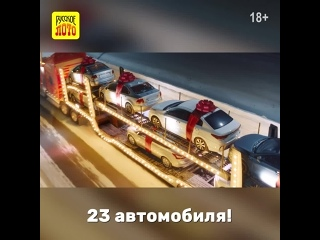 В «Русском лото» разыгрываются 23 автомобиля