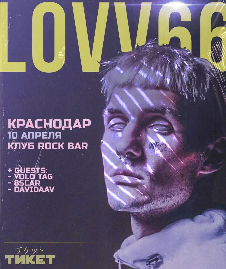 Афиша Краснодар LOVV66 / КРАСНОДАР / 10 АПРЕЛЯ
