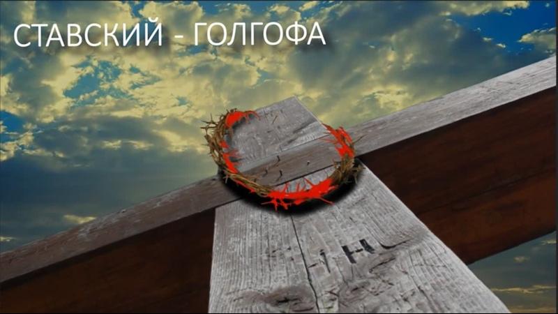 СТАВСКИЙ-ГОЛГОФА