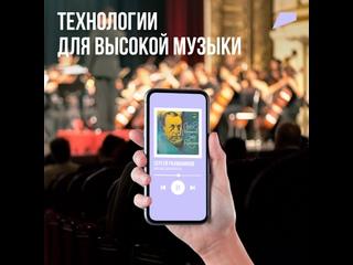 Технологии для высокой музыки