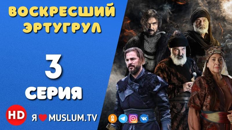 Воскресший Эртугрул 3 серия 1 сезон