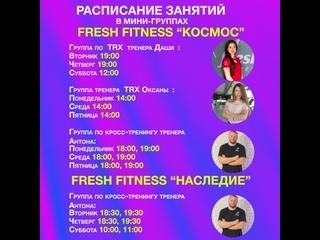 расписание мини-групп кросс-тренинг и TRX