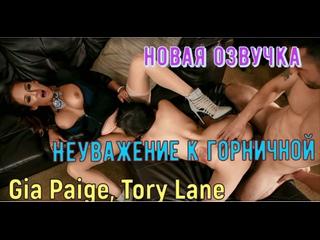 Gia Paige, Tory Lane - Неуважение к горничной (русские титры tits, anal, brazzers full hd 1080 порно с русской озвучкой анал