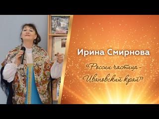 """Ирина Смирнова - """"России частица - Ивановский край"""""""