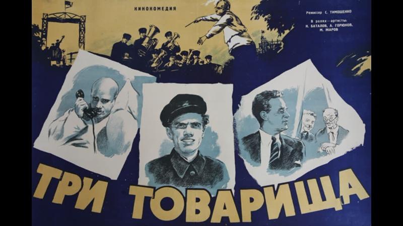 Три товарища 1935