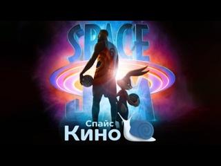 Космический Джем Новое поколение 2021 США мульт фэнтези комедия семейный dub смотреть фильм/кино/трейлер онлайн КиноСпайс HD