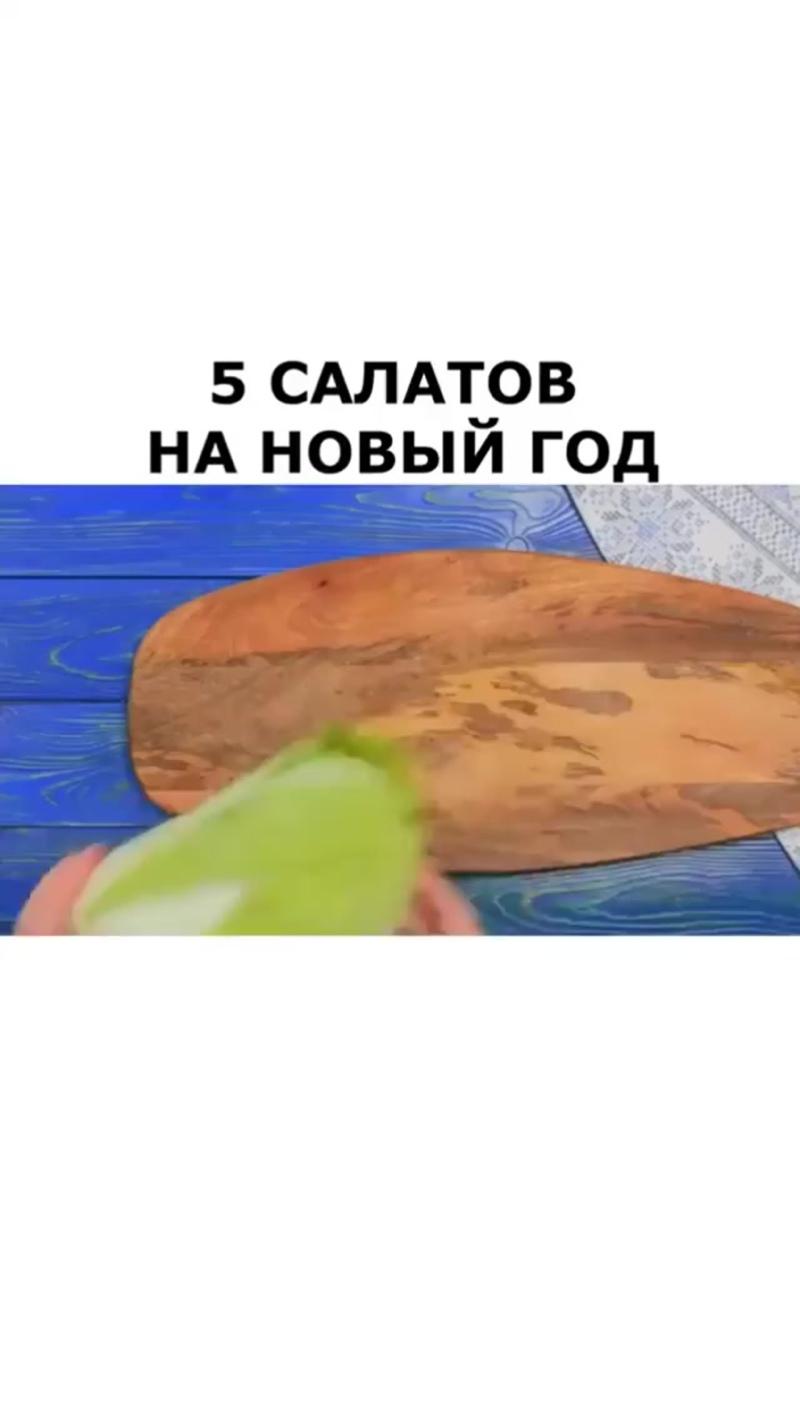 5 салатов к новому году