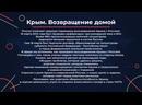 LIVE Крым. Возвращение домой
