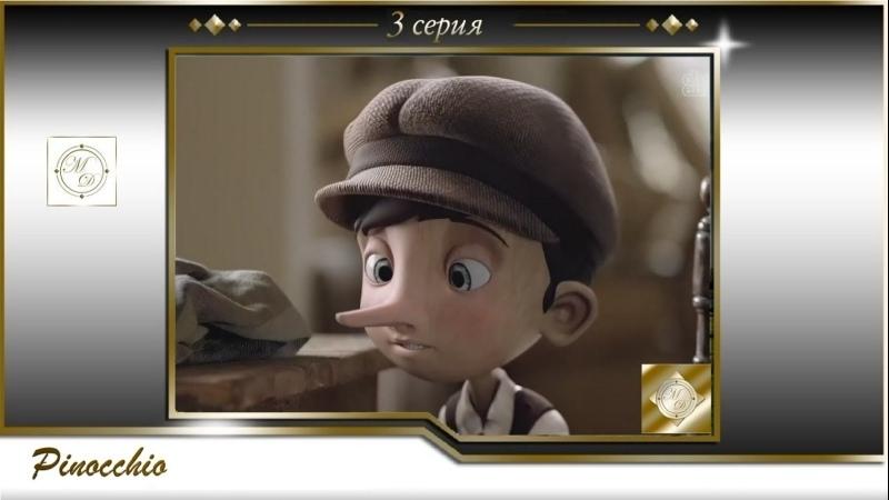 Пиноккио Pinocchio 3 серия Анна Джастис Anna Justice 2013 Германия