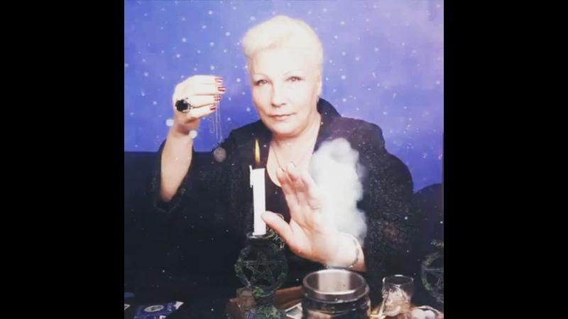 Видео от Татьяна Эль Ведьма Мастер оккультных наук