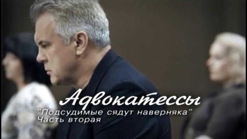 Адвокатессы 1 сезон 10 серия 2010
