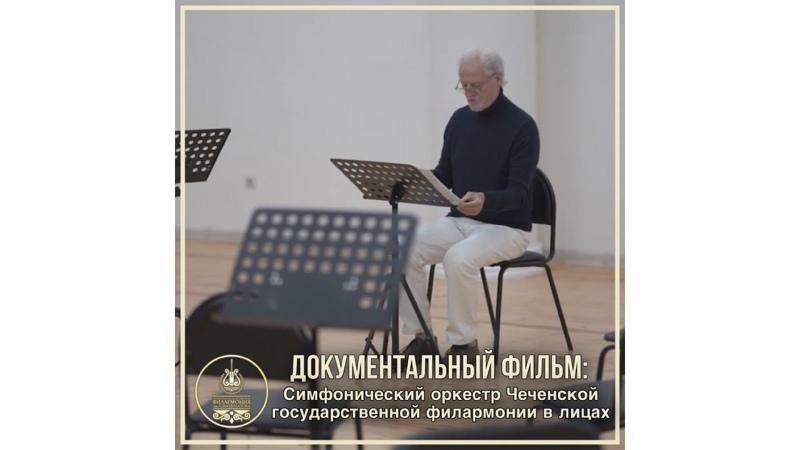 Документальный фильм Симфонический оркестр Чеченской государственной филармонии в лицах