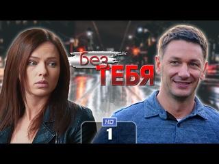 Бeз тe6я / 2021 (мелодрама, детектив). 1 серия из 16 HD