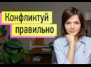 КОНФЛИКТУЙ ПРАВИЛЬНО_ четкая инструкция как для пылесоса)