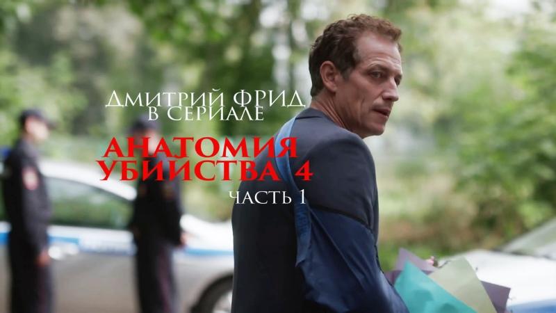 1 часть_Дмитрий Фрид в Анатомии убийства 4