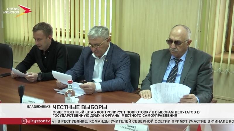 Общественный штаб контролирует подготовку к выборам депутатов в Государственную думу и органы местного самоуправления