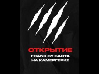 FRANK by Баста