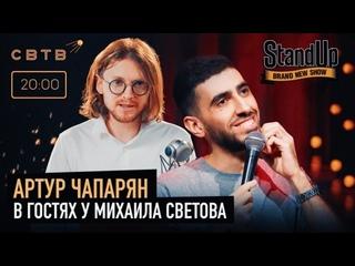 ВОКРУГ СМЕХА : Артур Чапарян в гостях у Михаила Светова #SVTV