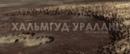 Личный фотоальбом Юры Явашаева