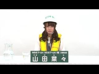 2014 山田菜々 (Yamada Nana)