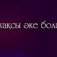 ОралбекЖанабил