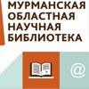 Мурманская областная научная библиотека
