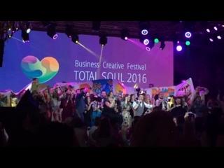 """Нестройные на Total Soul 2016. """"Мечтай! Люби! Твори! Дари!"""" закрывает фестиваль!"""