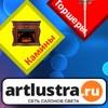 Artlustra - декоративное и техническое освещение